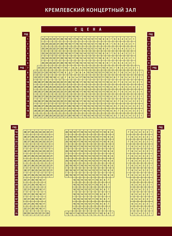 Схема зала Нижегородской филармонии