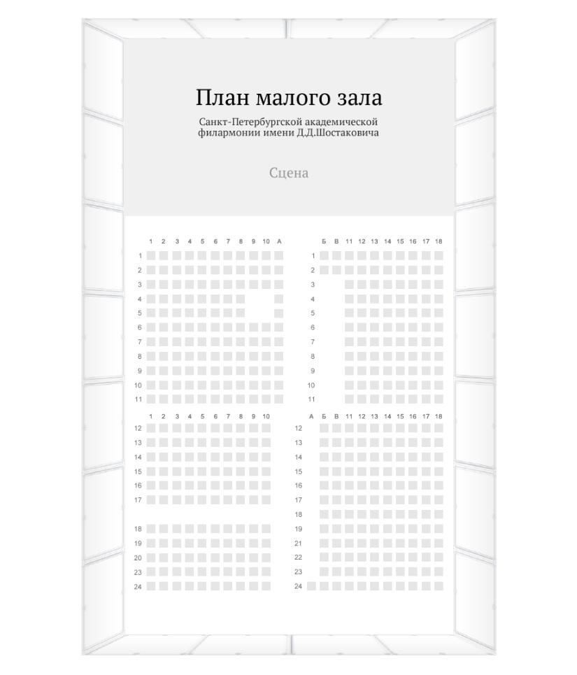 Санкт-Петербургская академическая филармония имени Д. Д. Шостаковича - схема малого зала