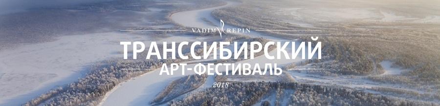 Транссибирский Арт-фестиваль Вадима Репина
