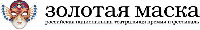"""Фестиваль """"Золотая маска"""""""