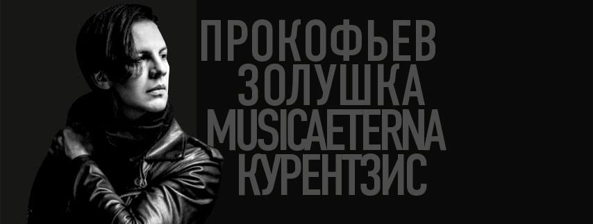 Теодор Курентзис / Teodor Currentzis