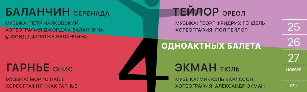 """Вечер одноактных балетов """"Баланчин / Тейлор / Гарнье / Экман"""""""