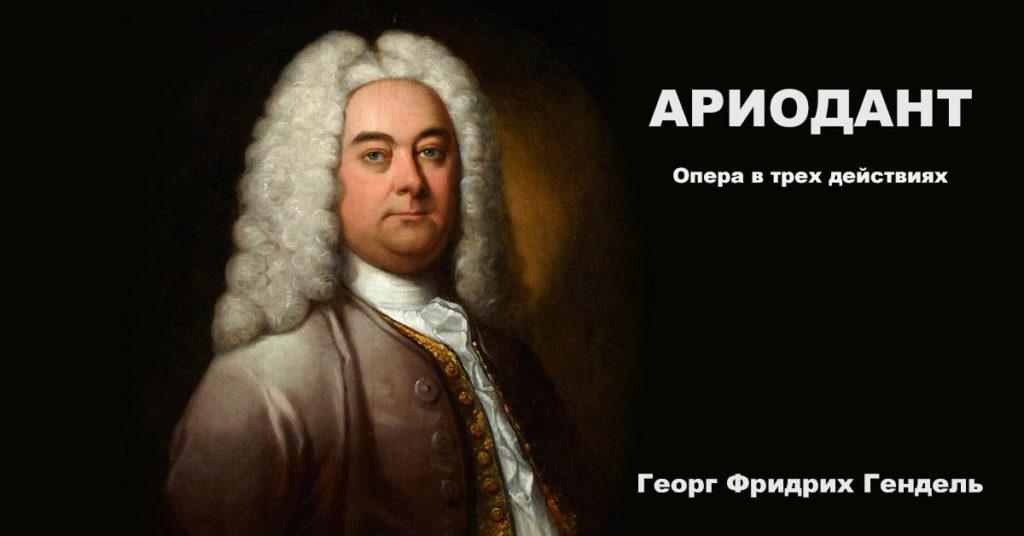 Опера «Ариодант», Георг Фридрих Гендель