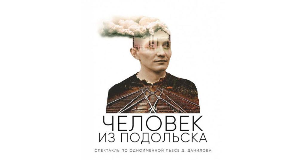 Спектакль «Человек из Подольска / Сережа очень тупой», театр «Практика»