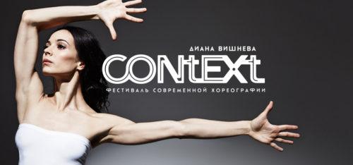 Фестиваль современной хореографии «CONTEXT. Diana Vishneva»