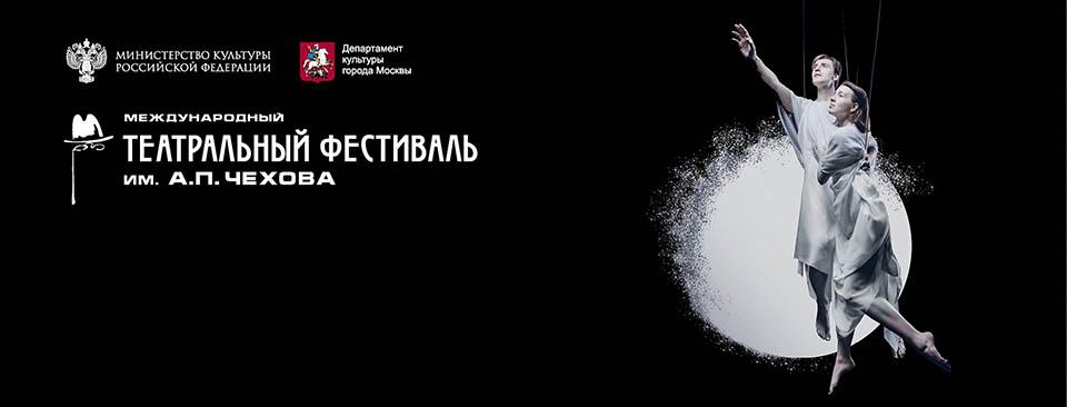 Международный театральный фестиваль им. А.П. Чехова