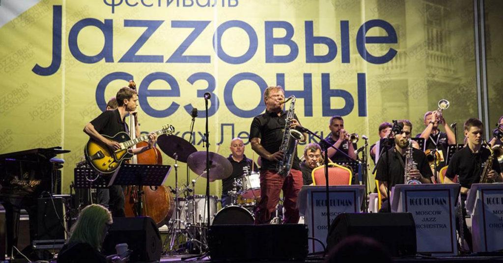 Фестиваль «Jazzoвые сезоны»