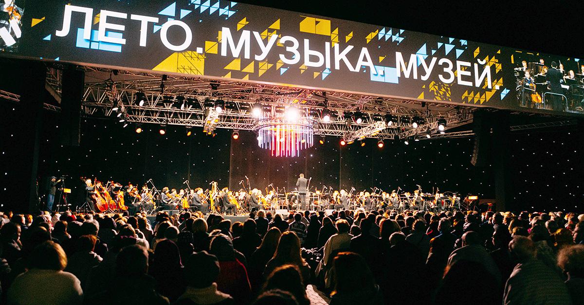 Музыкальный фестиваль «Лето. Музыка. Музей»