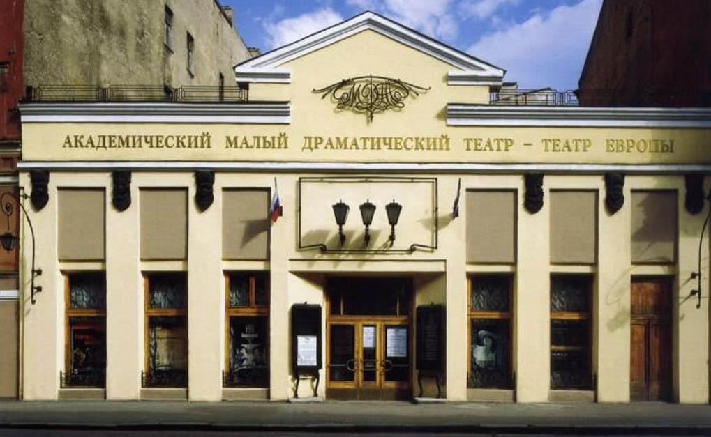 Академический Малый драматический театр