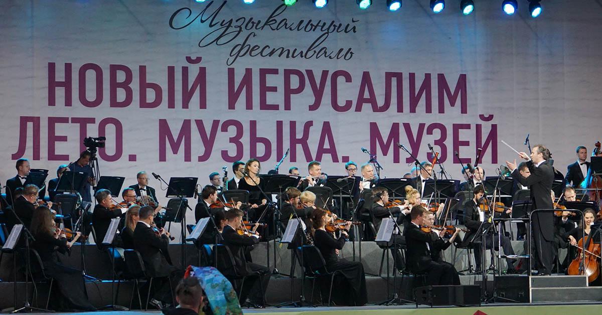 Музыкальный фестиваль Новый Иерусалим