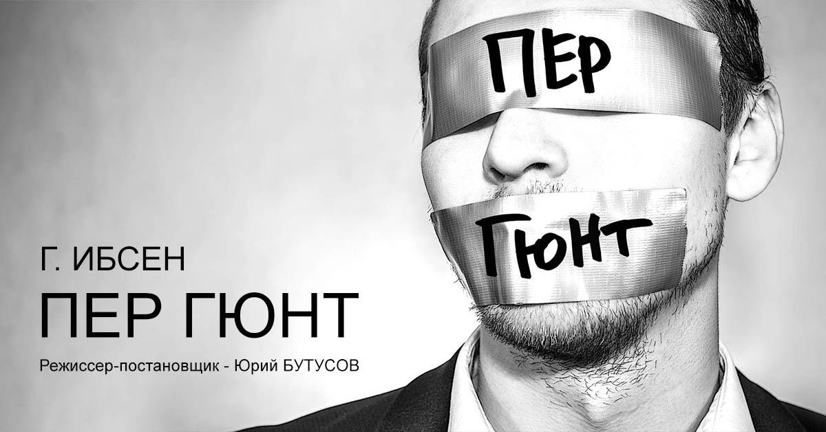 Спектакль «Пер Гюнт», Театр им. Евгения Вахтангова