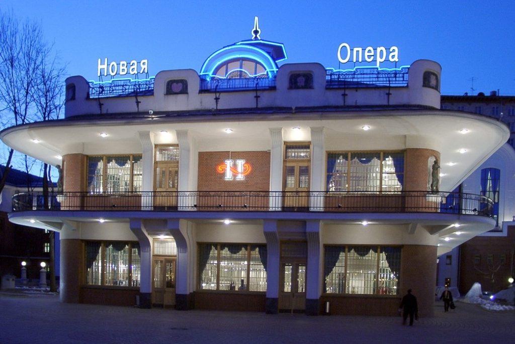 Московский театр «Новая опера» имени Е. В. Колобова