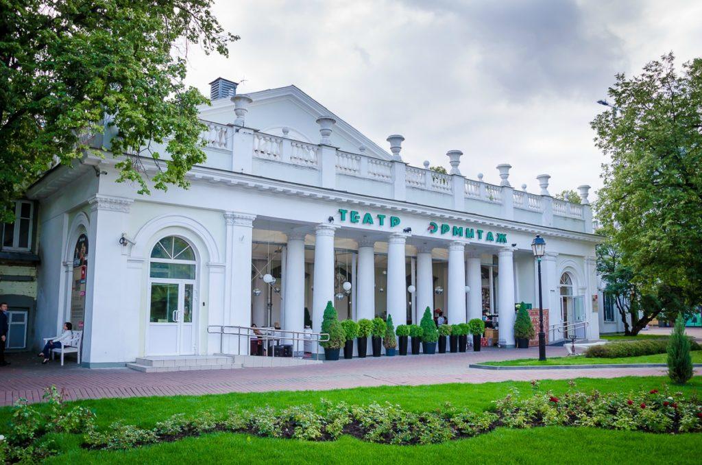Московский театр «Эрмитаж»