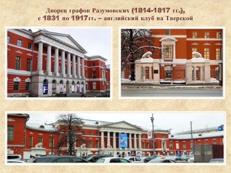Дворец графа Л.Разумовского, известный как здание Английского клуба