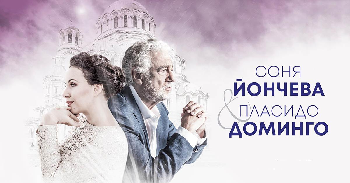 Пласидо Доминго и Соня Йончева