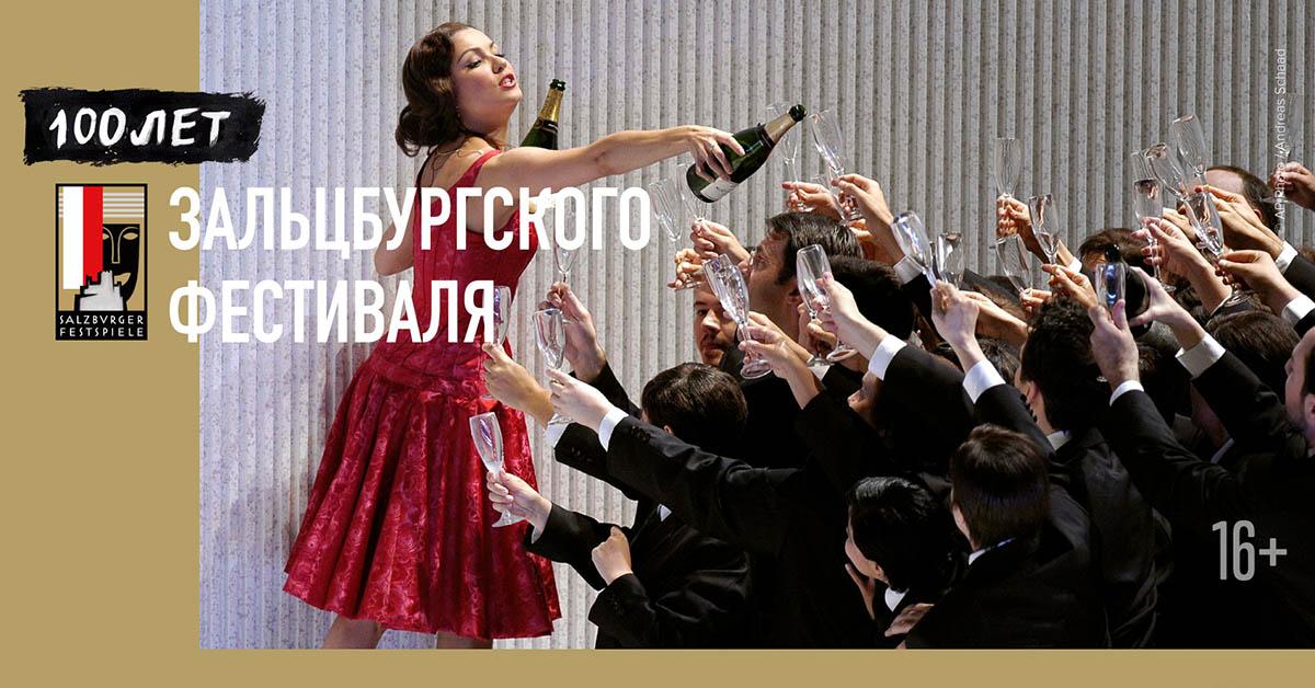 показы опер знаменитого Зальцбургского фестиваля